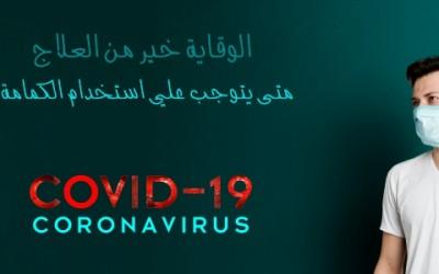 فيروس كوفيد-19.. ما هي طرق الوقاية منه