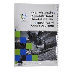 دليل الفندق وخدمة الغرف بلغة برايل